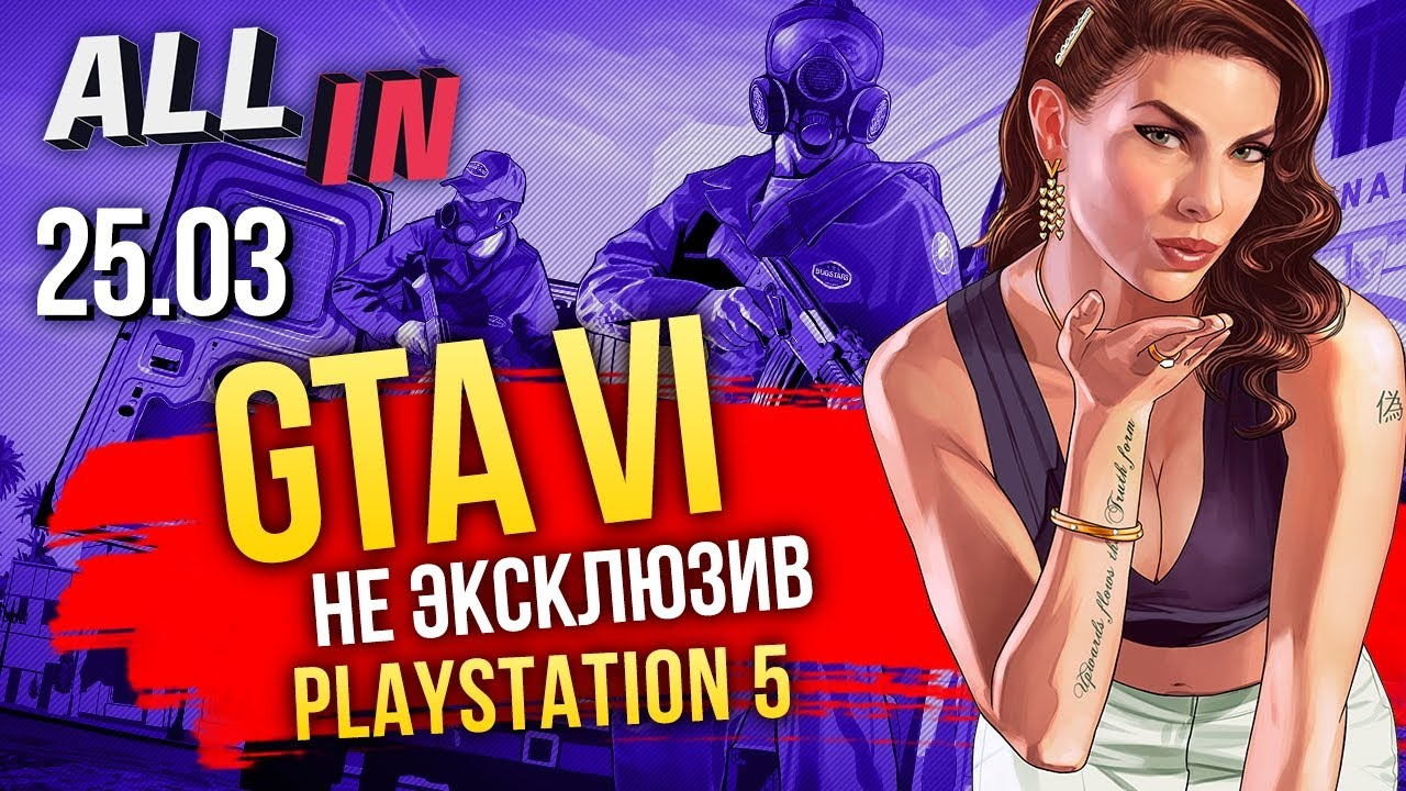 GTA 6 – не эксклюзив PS5, Half-Life: Alyx без VR, слухи о Silent Hill врут? Новости ALL IN за (25.03
