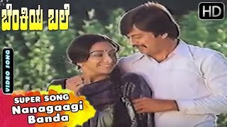 Nanagaagi Banda Love Song | Benkiya Bale Movie | Kannada Evergreen Songs | Ananth Nag, Lakshmi