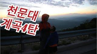천문대캠핑 계곡추천4탄 ㅣ 조경철천문대 야경 비빔면 순…