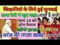 10 January होगा पूरा UMA Devi संघर्ष Shikshamitra latest news, Shikshamitra news , PM Modi News