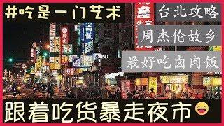 Taiwan Travel Vlog 3 | 台湾攻略 | 吃货暴走台北夜市 | 去周杰伦故乡| 最好吃的卤肉饭 | 周董西餐厅| Taipei Trip Guide