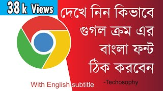 How to solve google chrome font problem in 2 minutes, 2017 (Bangla tutorial)