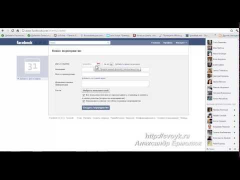 Как в Facebook отправить сообщение всем друзьям сразу?