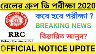 RRC GROUP D EXAM DATE OFFICIAL UPDATE BANGLA     Railway Boards Reply for Exam Date OFFICIALY   