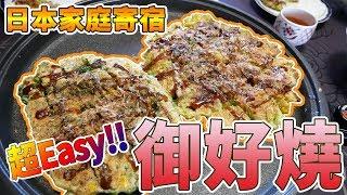 超簡單御好燒(大阪燒)|日本山口|HomeStay|家庭寄宿DAY2|宅書亞/Joshua