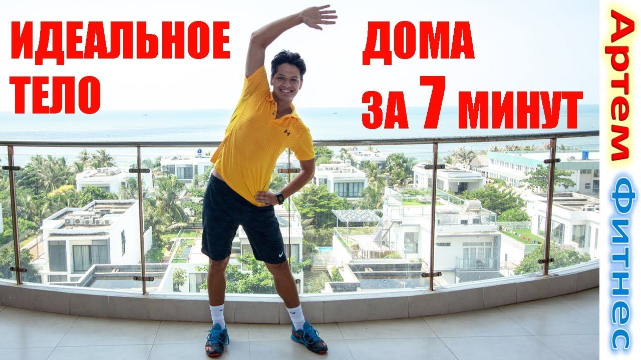 7 МИНУТНАЯ ТРЕНИРОВКА ДОМА, которая подарит вам идеальное тело #АртемФитнес ежедневная тренировка