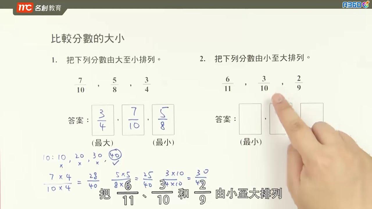 4下A 利用通分。比較分數的大小(三項或以上) - YouTube