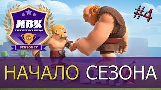 СТАРТ 4 СЕЗОНА ЛВК + ЛВК lite  Дубль #2 [Clash of Clans]