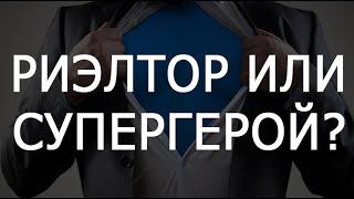 Обучение риэлторов | Услуга риэлтора | Активная работа в недвижимости | Сергей Шулик