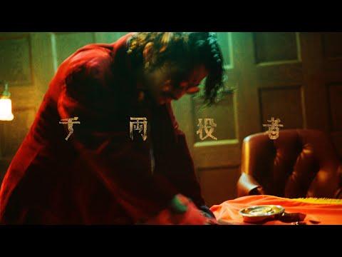 Youtube: Senryou Yakusha / King Gnu