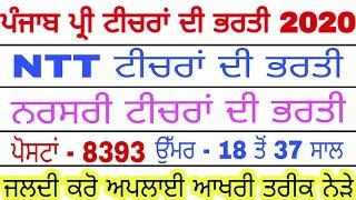Punjab Pre-Primary Teacher Online Form 2020, Punjab Pre-Primary Teacher, NTT Teacher Bharti 2020