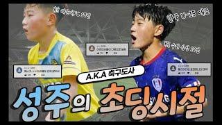 수원삼성U-15 매탄소년단 김성주!! 슛돌이 시절 화려한 플레이!!