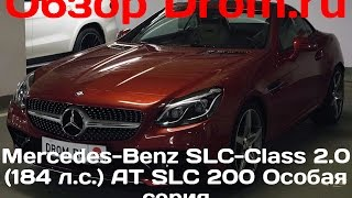 Mercedes-Benz SLC-Class 2016 2.0 (184 л.с.) AT SLC 200 Особая серия - видеообзор