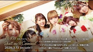 i☆Ris / 4th アルバム「Shall we☆Carnival」全曲クロスフェード動画