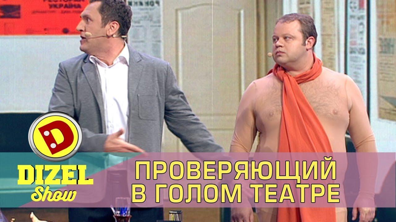 Смотреть онлайн театр с голыми актерами