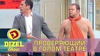 Голые актеры современного театра | Дизель шоу 2017 Украина Юмор