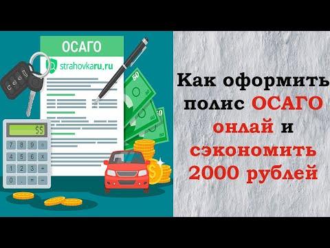 Как оформить ОСАГО онлайн Единый калькулятор расчета ОСАГО