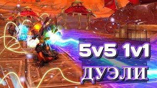 5v5 1v1 Елем шаман WOW Legion 7.3.5 PVP