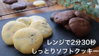 【レンジでカントリーマアムのような仕上がり】簡単ソフトクッキーの作り方。冷やして美味しいソフトクッキー