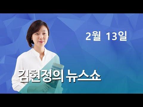 """CBS 김현정의 뉴스쇼 - """"한국 GM 철수의 쟁점들"""" - 윤석천 경제평론가"""