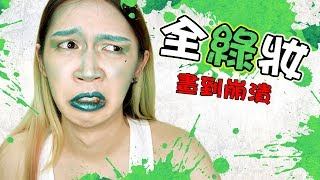 【全臉都用綠色?】畫到內心崩潰,畫到懷疑人生。 Full Face Green Make Up 淘寶開箱 Anima超逆天化妝教學