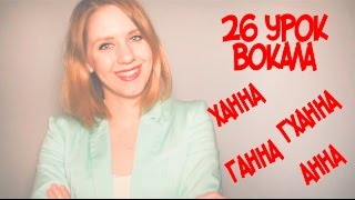 Постановка голоса Упражнение ХАННА ГХАННА ГАННА АННА // 26 УРОК ВОКАЛА