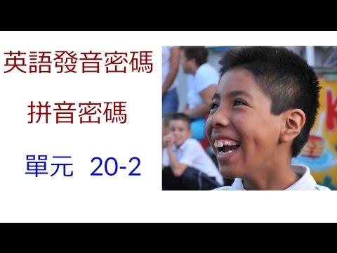 單元20-2 英語発音|KK音標|學英文|基礎英語|発音英語|英文學習|英文發音|英語学習|自然發音|如何學好英語|線上英文|發音英文