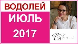 ВОДОЛЕЙ Гороскоп на ИЮЛЬ 2017г. - астролог Вера Хубелашвили