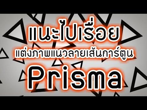LIVE - แนะไปเรื่อย : แอพแต่งภาพแนวลายเส้นการ์ตูน Prisma [Ep.6]