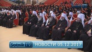 НОВОСТИ. ИНФОРМАЦИОННЫЙ ВЫПУСК 05.12.2017