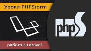 PHPStorm и Laravel