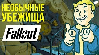 Самые зверские эксперименты над людьми в мире Fallout ужасы бункеров Vault-Tec