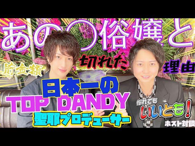 【憧れてもいいとも!】【ホスト】対談 日本一の『TOP DANDY 』聖耶プロデューサー!一歩出て気付いたトップダンディの凄さ