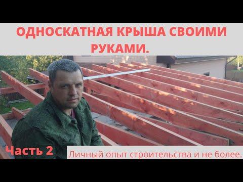 Как самому сделать крышу односкатную крышу