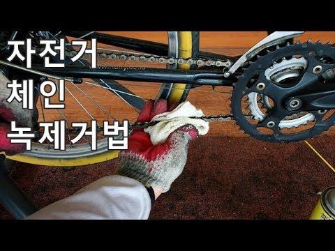 자전거 체인 녹 제거법