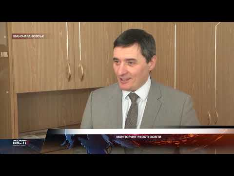 Івано-Франківське обласне телебачення «Галичина»: Моніторинг якості освіти