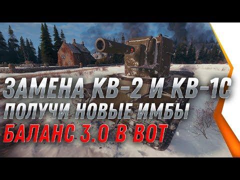 ЗАМЕНА КВ-2 И КВ-1С WOT 2020 ЗАМЕНА ТАНКОВ И ВЕТОК ВОТ ПОЛУЧИ НОВЫЕ ИМБЫ БАЛАНС 3.0 World Of Tanks