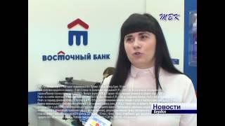 В банке «Восточный» можно приобрести кредитную карту под залог недвижимости