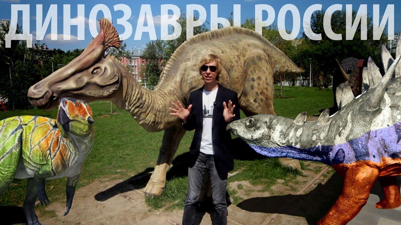 Динозавры России. Ярослав Попов | Палеонтологические истории #016