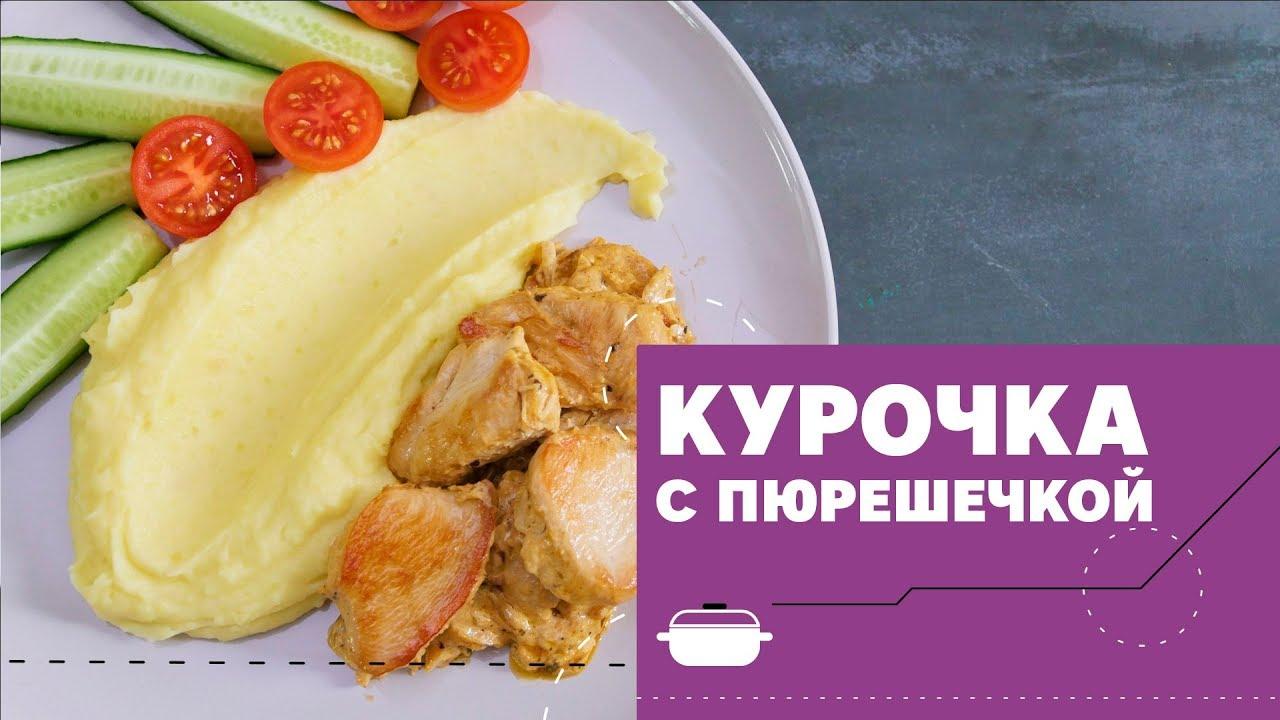 Филешка с гарниром из пюрешки [eat easy]