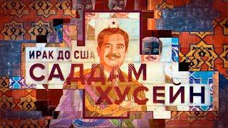 ИРАК ДО США: Саддам Хуссейн | Документальный фильм
