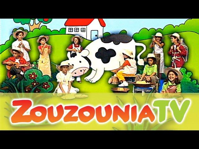 Ζουζούνια - Η καλή μας Αγελάδα (Official)