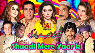 Shaadi Mere Yaar Ki | Zafri Khan and Khushboo with Amanat Chan, Afreen Khan | full Stage Drama 2020