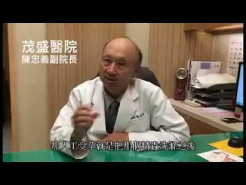 茂盛醫院醫師快問快答【請問陳忠義醫師:人工受孕跟試管嬰兒的差別】 - YouTube