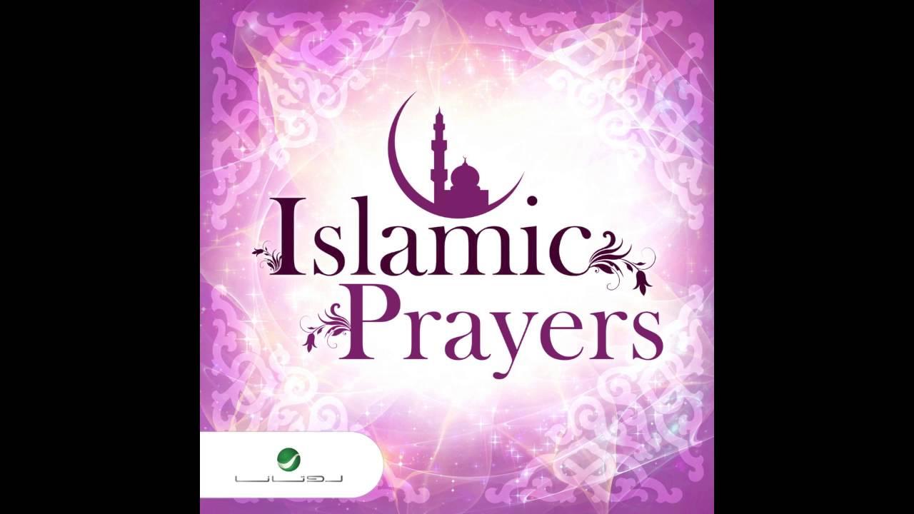 Tamer Ali … Ehdini Ya Allah | تامر علي … اهديني يا الله