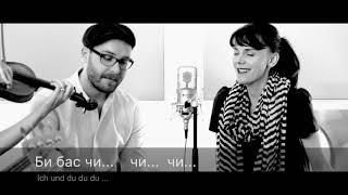 Ich & Du Anna Depenbusch & Mark Forster/ анхны Монгол хадмалтай Герман дуу