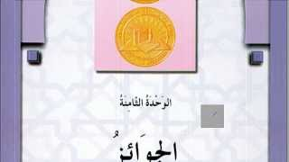 36 УРОК. 2 ТОМ. Арабский в твоих руках.