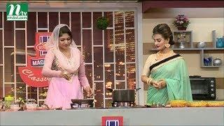 Kulsoon Macaroni Classic Recipe | কুলসন ম্যাকারনি ক্লাসিক রেসিপি | EP 04| 2018 | NTV Cooking Show