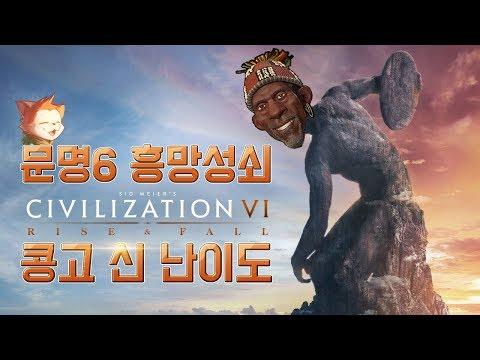 [문명6 흥망성쇠] 옥냥이 코믹 게임실황 1화 - 콩고 신 난이도 정복없이 문화승리 도전 (Sid Meier's Civilization® VI: Rise and Fall)