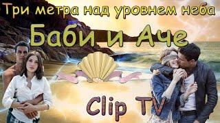 Три метра над уровнем неба ( Баби и Аче ) | Clip TV